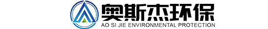 yabo123vip市奥斯杰环保科技有限公司